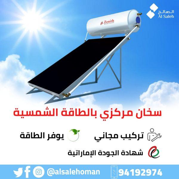 solar water heater oman