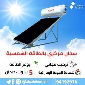 Solar Water Heater – Zenith