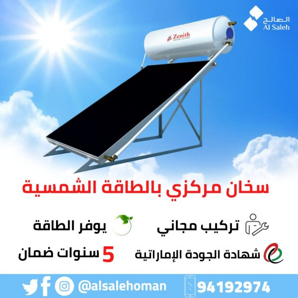 solar water heater zenith oman